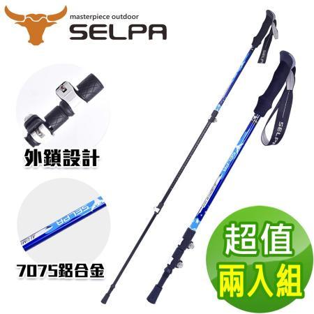 韓國SELPA 鋁合金外鎖登山杖