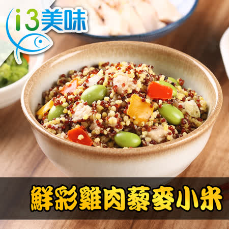 鮮彩雞肉 藜麥小米10包組