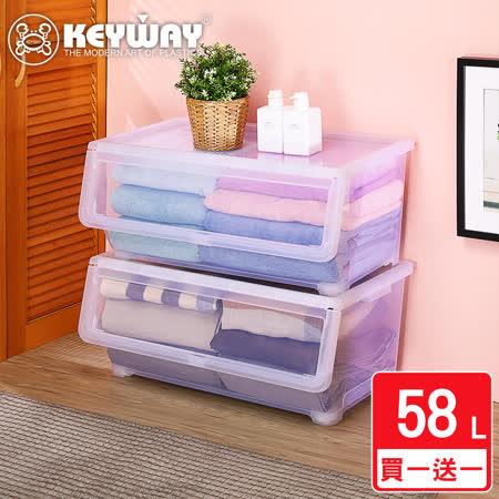 KEYWAY 歐菲直取式收納箱58L