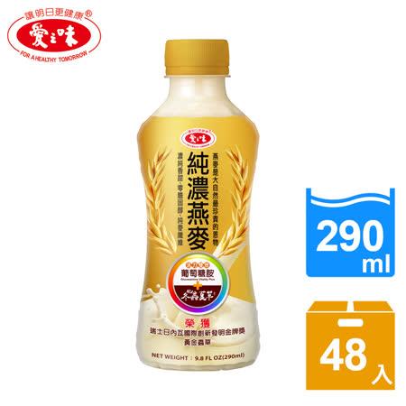 【愛之味】 純濃燕麥-葡萄糖胺4箱