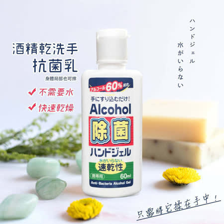 台灣GMP認證 酒精乾洗手抗菌乳5入組