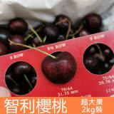【川琪】智利櫻桃SSXJ級(超大果) 1盒2kg