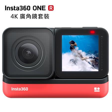 Insta360 ONE R  4K廣角鏡套裝
