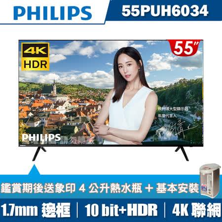 飛利浦 55吋4K HDR 薄邊框聯網液晶+視訊盒