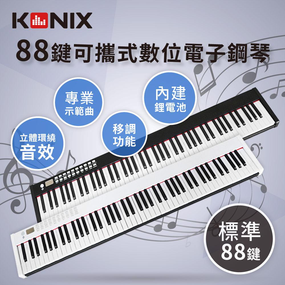 【KONIX】88鍵可攜式數位電子鋼琴 數位鋼琴 電鋼琴 鋰電池充電 附專用防塵套