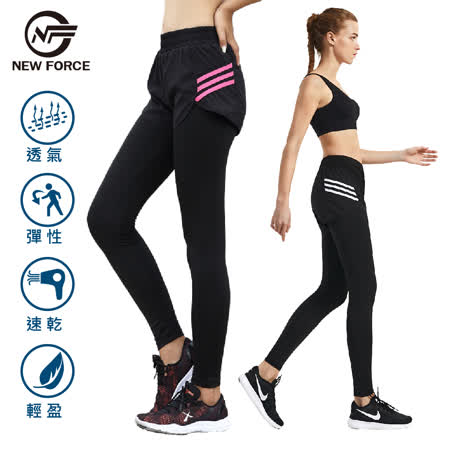 NEW FORCE 2色可選 顯瘦假兩件女運動褲