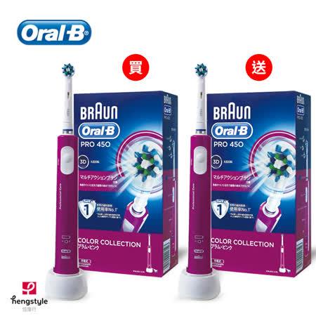 德國百靈Oral-B 全新升級 3D電動牙刷(2入)