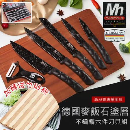 德國麥飯石塗層 不鏽鋼6件刀具組