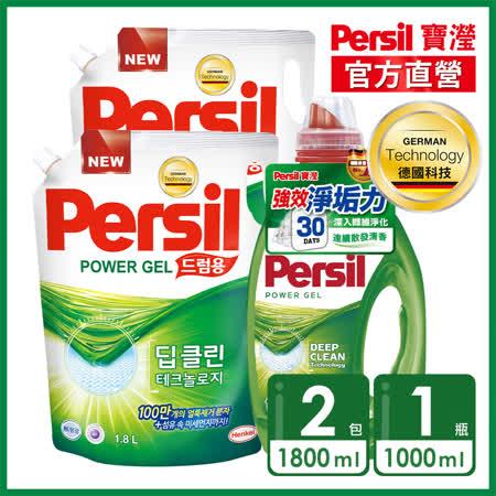 Persil 寶瀅 強效淨垢洗衣凝露1瓶+2包