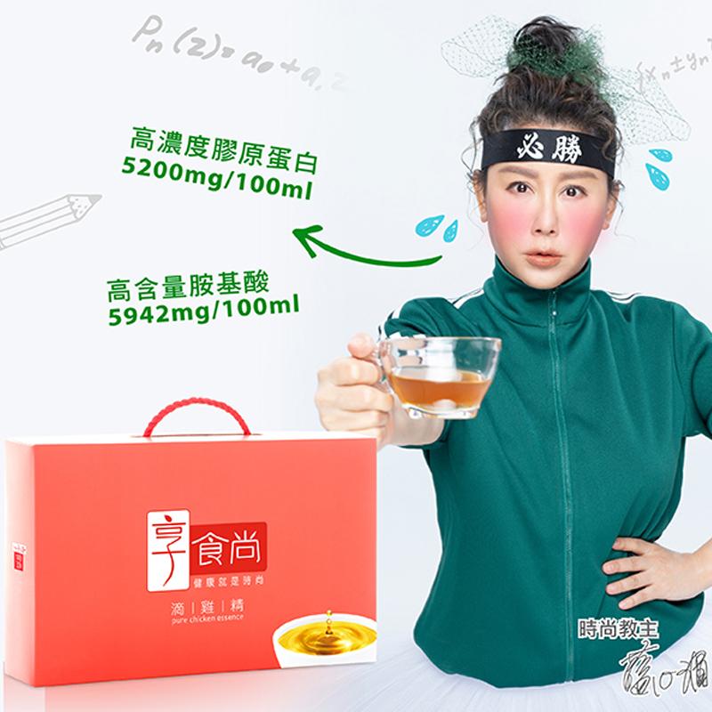 享食尚滴雞精10入(45ml/ 入)