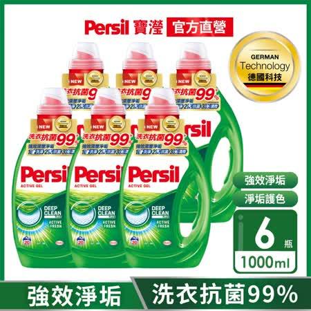 Persil寶瀅強效淨垢洗衣凝露1.0Lx6瓶