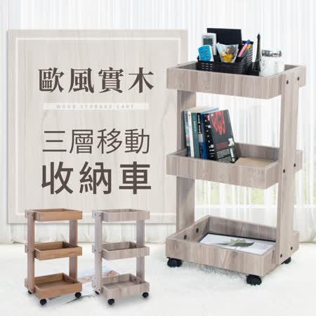 台灣製造 歐風實木三層收納車