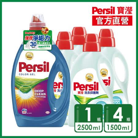 【Persil 寶瀅】洗衣凝露+洗衣抑菌劑