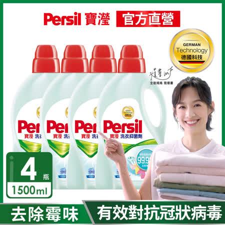 【Persil 寶瀅】洗衣抑菌劑