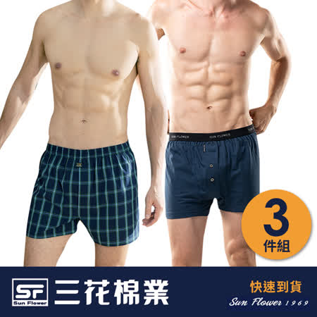 Sun Flower三花男款平口褲3件組