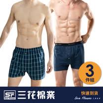 【Sun Flower三花】三花平口褲/針織平口褲.四角褲.男內褲(3件組)