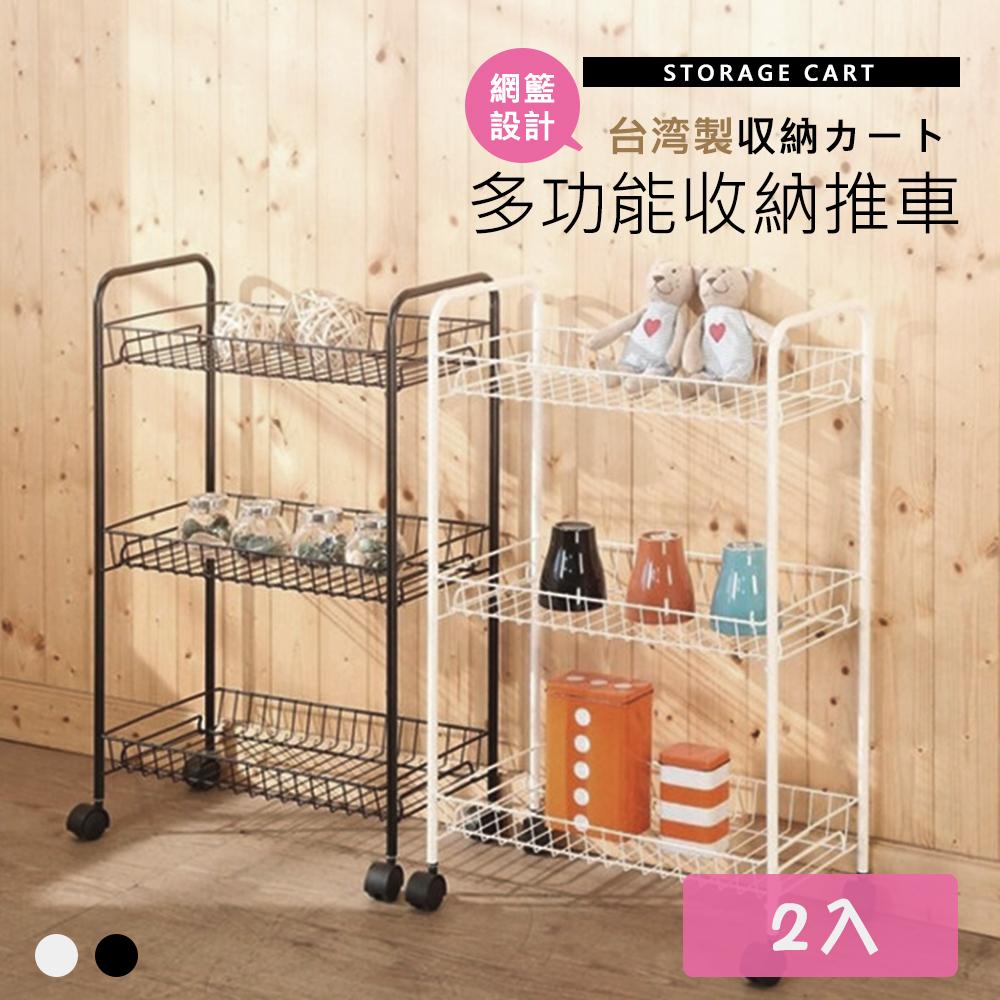 莫菲思 (百鎵)台灣製三層多功能附輪網籃收納推車(2入,兩款)置物車 收納架 置物架