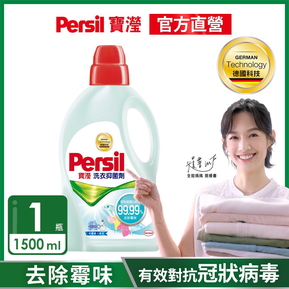 Persil寶瀅洗衣抑菌劑1.5L