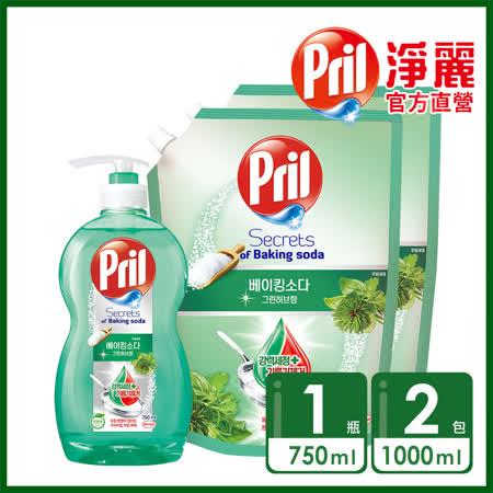 Pril淨麗小蘇打 洗碗精1瓶+2包