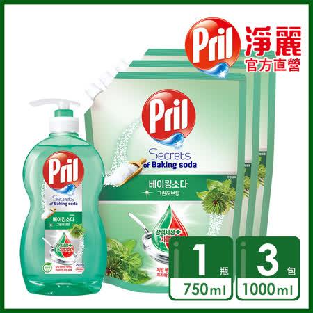 Pril淨麗小蘇打 洗碗精1瓶+3包