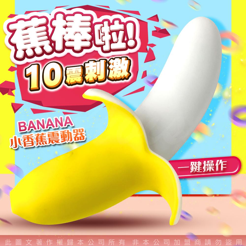 保固一年按摩棒送潤滑液小香蕉震動器 香蕉按摩棒 蕉交友 情趣商品按摩棒 香蕉玩具按摩器震動器-網
