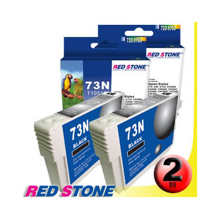 RED STONE for EPSON 73N/T105150(黑色×2)墨水匣組
