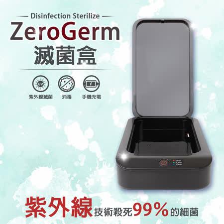 美國ZeroGerm UV-C紫外線消毒盒