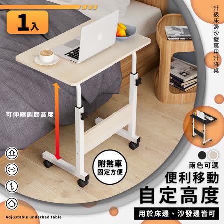 升級款 大面板萬用升降桌