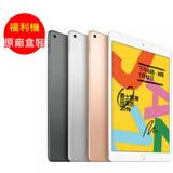 福利品 iPad Wi-Fi 10.2吋128GB - 2019 (九成新)