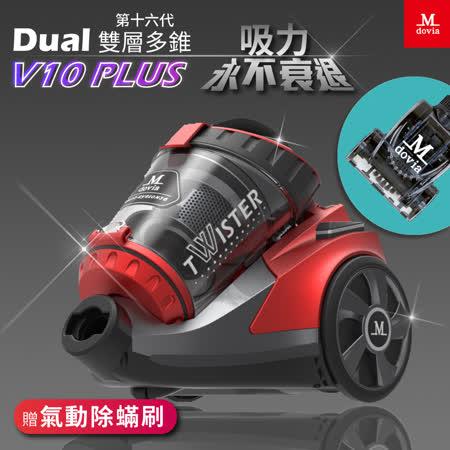 Mdovia  V10 Plus 雙層多錐 吸力永不衰退吸塵器