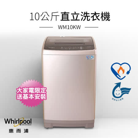 Whirlpool 惠而浦 直立 10公斤洗衣機