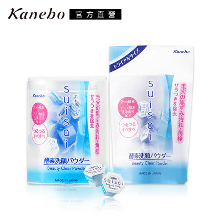 【Kanebo佳麗寶】  suisai酵素潔膚粉明星組