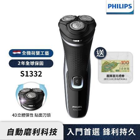 PHILIPS飛利浦 4D極淨電鬍刀 S1332