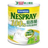 雀巢100%紐西蘭乳源全脂奶粉750G