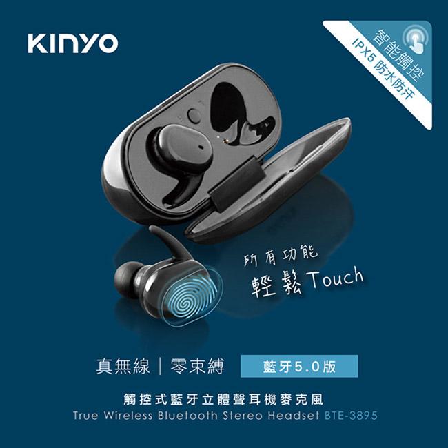 【KINYO】觸控式藍牙立體聲耳機麥克風(BTE-3895)