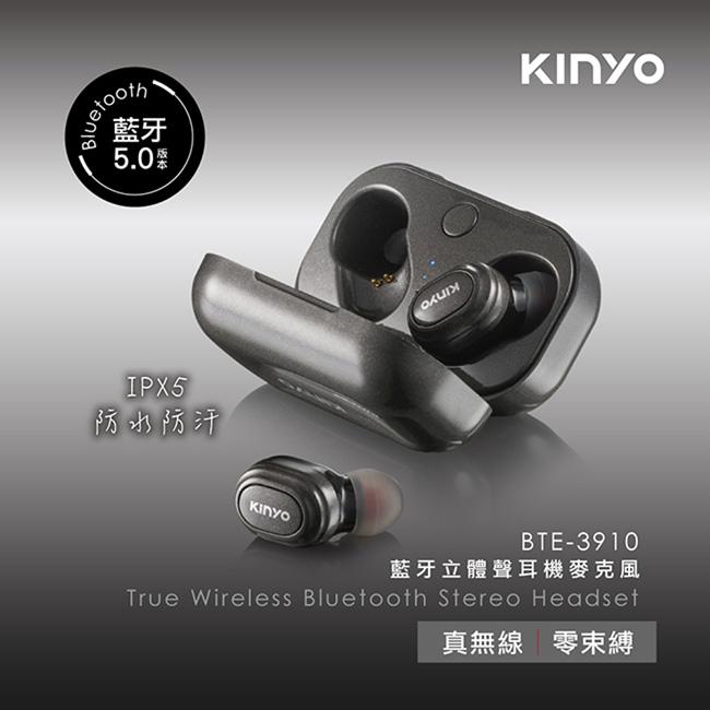 【KINYO】藍牙立體聲耳機麥克風(BTE-3910)