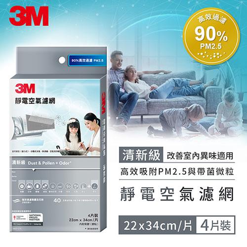 3M 9807-CTC 清新級靜電空氣濾網/冷氣濾網-4片裝