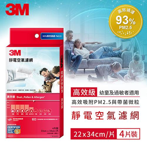 3M 9808-CTC 高效級靜電空氣濾網/冷氣濾網-4片裝
