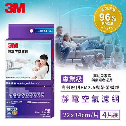 3M 9809-CTC 專業級靜電空氣濾網/冷氣濾網-4片裝