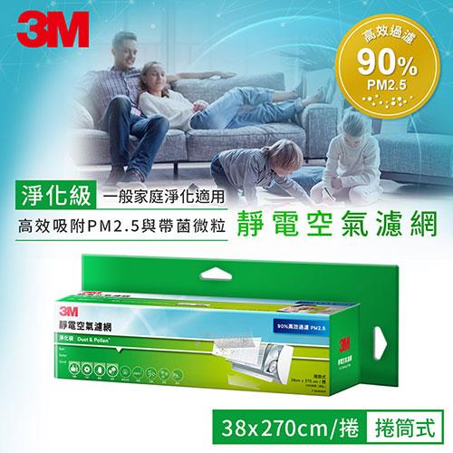 3M 9806-RTC 淨化級捲筒式靜電空氣濾網/冷氣濾網
