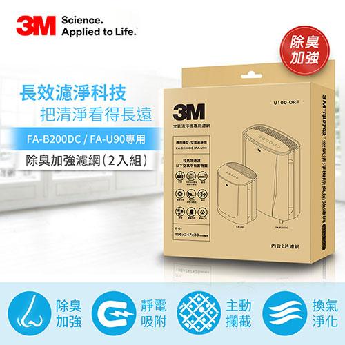 3M FA-B200DC 空氣清淨機活性碳濾網 U100-ORF(2入)-除臭加強版