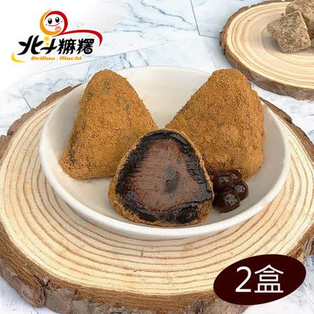 北斗麻糬 珍奶冰粽禮盒(2盒)