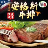 任選【饗讚】美國安格斯嫩肩7盎司牛排-200g