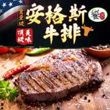 任選【饗讚】美國安格斯嫩肩10盎司牛排-280g
