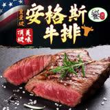 任選【饗讚】美國嫩肩大塊牛排-16盎司/450g
