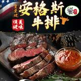 任選【饗讚】美國嫩肩超大牛排-21盎司/600g