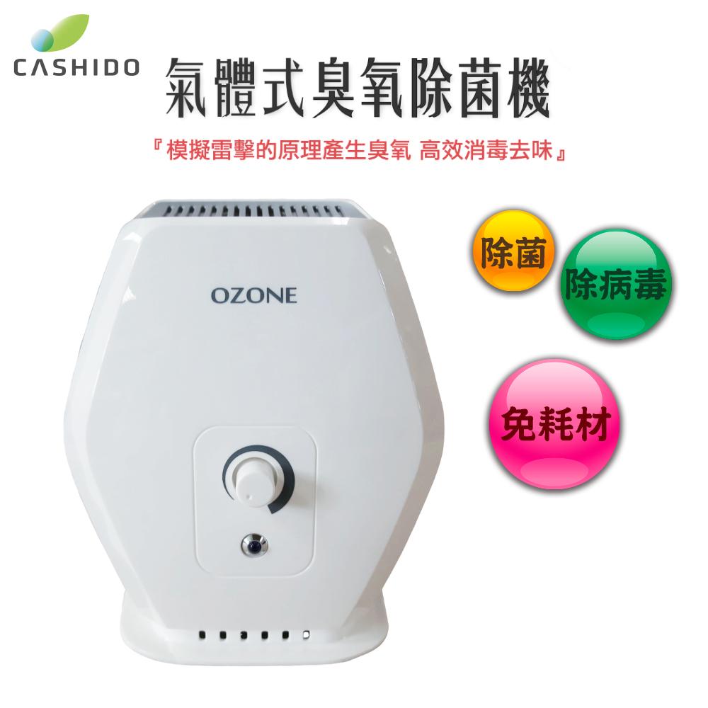 Cashido 氣體式臭氧除菌機 - 純淨白 YC-001