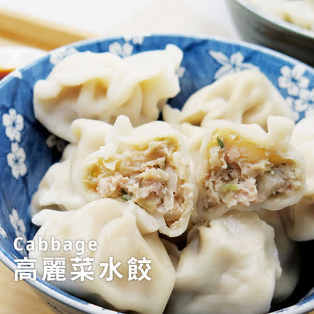 鮮食煮藝 豬肉手工水餃X5包