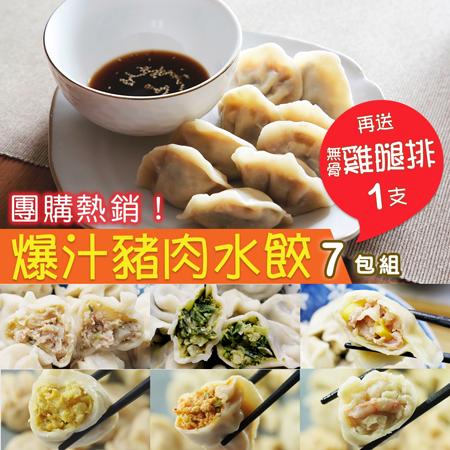 鮮食煮藝 爆汁豬肉手工水餃X7包