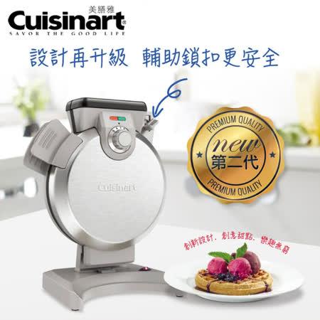 【美國Cuisinart】第二代升級款 直立式鬆餅機 (WAF-V100TW)
